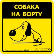 "Наклейка ""Собака на борту"" для авто"