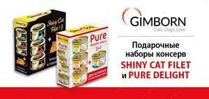 """Подарочный набор для кошек №1 курица в ассортименте + мышка в подарок """"Shiny Cat Filet"""""""