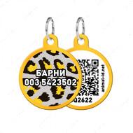Адресник с QR кодом для кошек и собак круг леопард золотой Smart Id WAUDOG
