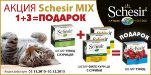АКЦИЯ Schesir MIX 1+3=ПОДАРОК