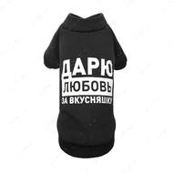 Толстовка Дарю любовь за вкусняшку черная
