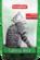 """""""Catnip-Bits"""" Лакомство для кошек, с кошачьей мятой"""