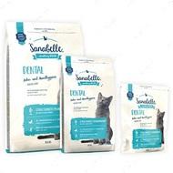 Сухой корм для кошек для поддержания здоровой полости рта Бош Санабель Дентал Bosch Sanabelle Dental