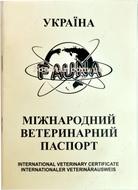 Международный Ветеринарный Паспорт, белый