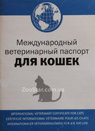 Международный Ветеринарный Паспорт Для Кошек