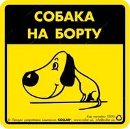 Наклейка Собака на борту для авто