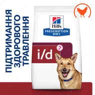 Лечебный корм для собак с желудочно-кишечными заболеваниях Hill's™ Prescription Diet™ i/d™