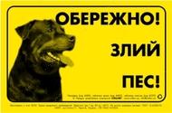 Предупреждающая надпись ОБЕРЕЖНО, ЗЛИЙ ПЕС,  ротвейлер