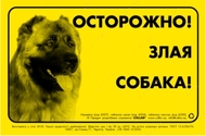 Предупреждающая надпись ОСТОРОЖНО, ЗЛАЯ СОБАКА, кавказская овчарка