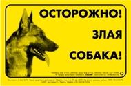 Предупреждающая надпись ОСТОРОЖНО, ЗЛАЯ СОБАКА, немецкая овчарка