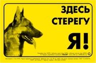 Предупреждающая надпись ЗДЕСЬ СТЕРЕГУ Я!, немецкая овчарка
