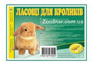 """Сено """"Кукуруза для кроликов""""  150гр."""
