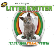 Товар для одностраничника Litter Kwitter